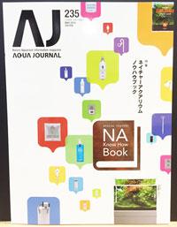 アクアジャーナル235.jpg