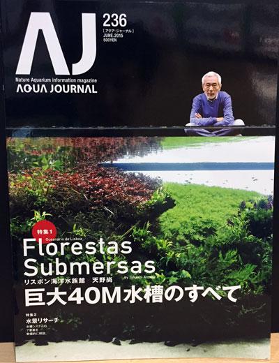 アクアジャーナル236.jpg