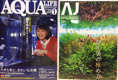 アクアライフジャーナル1210.jpg