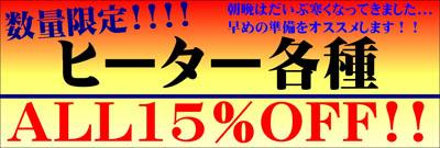 ヒーター15%.JPG