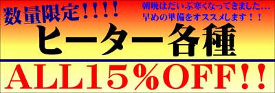 ヒーター15%TOP.jpg