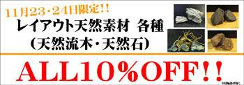 レイアウト天然素材ALL10%OFF-11月23.24TOP.jpg