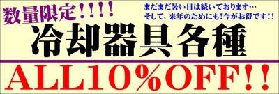 冷却器具10%TOP.jpg