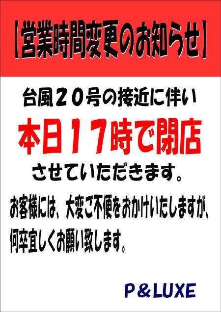 営業時間変更のお知らせ.JPG