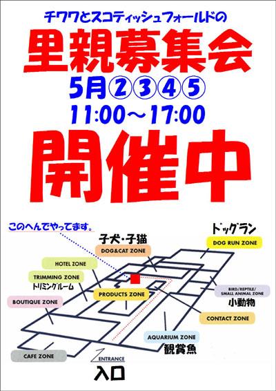 里親マップ1.jpg