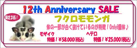 12周年祭フクモモ.JPG
