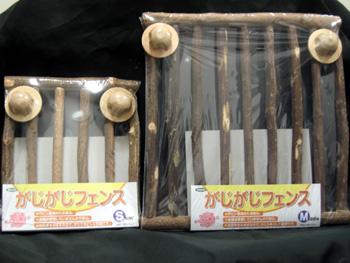 20081116gajigaji2.jpg