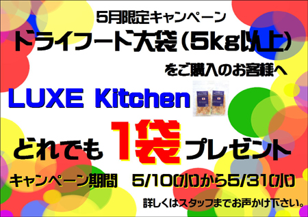5月大袋キャンペーン 111.jpg