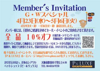 Member's-Invitation-GWB.jpg
