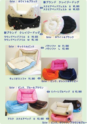 Warm-Bed2.jpg