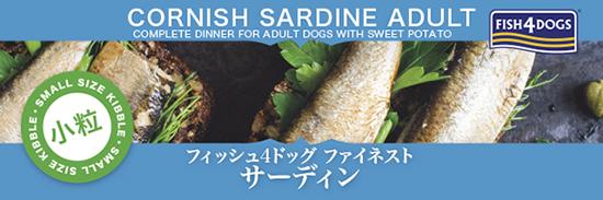 bnr_sardine.jpg