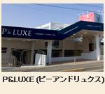 P&LUXE(ピーアンドリュクス)