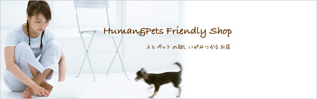 human&pets friendly shop 人とペットの欲しいが見つかるお店