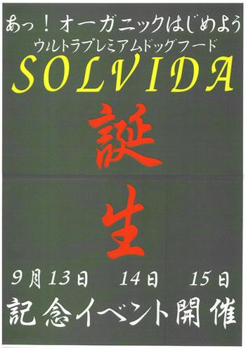 Solvida-2.jpg