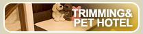 ペットのオシャレをお手伝いするトリミングの情報とペットをお預りするペットホテルの情報はこちら
