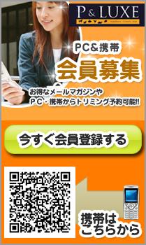 PC&携帯 会員募集中!!お得なメールマガジンやトリミングの予約が可能です。